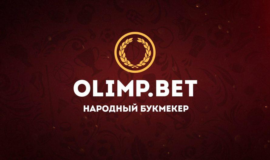 Обзор букмекерской конторы Olymp Bet