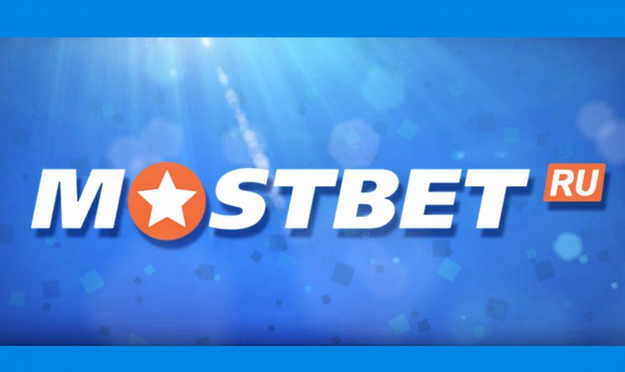 Обзор букмекерской конторы MostBet