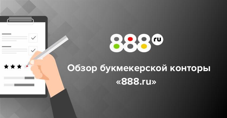 Обзор букмекерской конторы 888