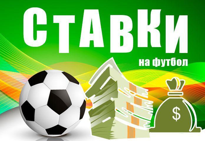 Ставки на футбол: виды и особенности